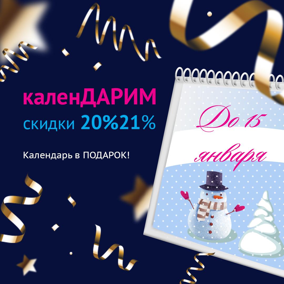 В канун Нового года «Русское слово» объявляет акцию «Календарим!»