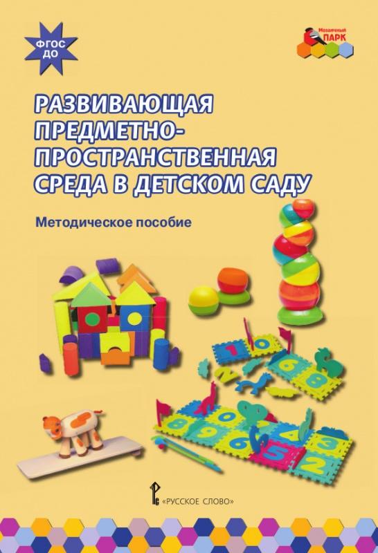 Развивающая предметно‑пространственная среда в детском саду: методическое пособие