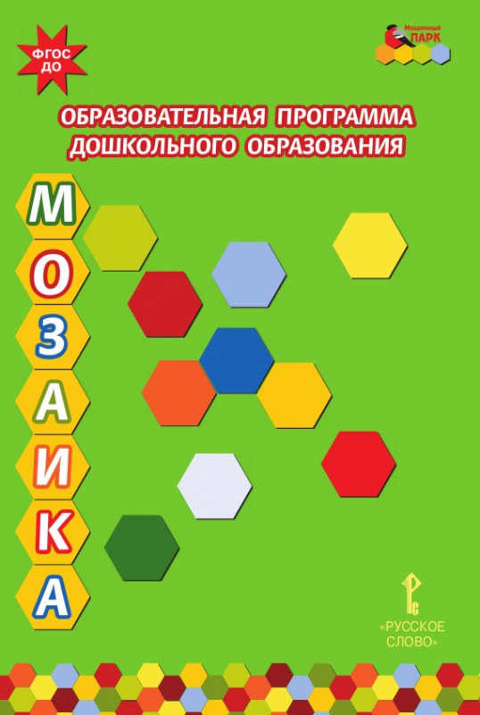 Образовательная программа дошкольного образования «Мозаика»