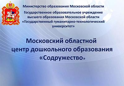 Московский областной центр дошкольного образования «Содружество»