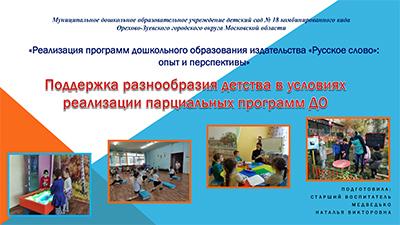 Поддержка разнообразия детства в условиях реализации парциальных программ дошкольного образования