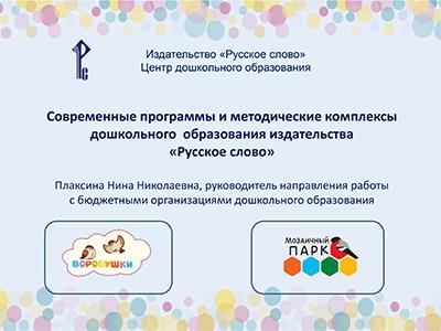 Современные программы и методические комплексы дошкольного образования издательства «Русское слово»