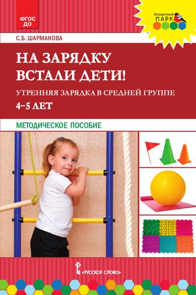 На зарядку встали дети! Утренняя зарядка в средней группе (4–5 лет): методическое пособие