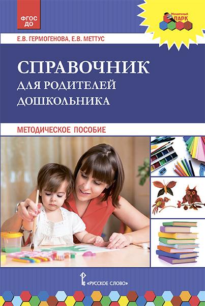 Справочник для родителей дошкольника: методическое пособие