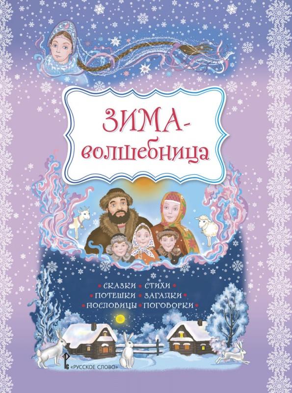 Зима-волшебница: cказки, стихи, потешки, загадки, пословицы, поговорки