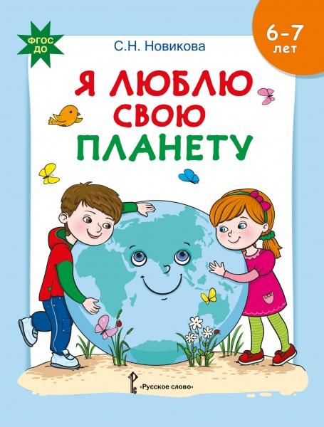 Я люблю свою планету: развивающая тетрадь с наклейками для детей 6–7 лет*