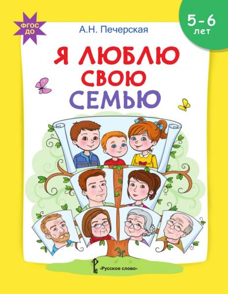 Я люблю свою семью: развивающая тетрадь с наклейками для детей 5–6 лет / А.Н. Печерская.