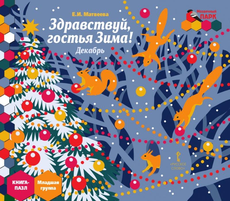 Здравствуй,гостья Зима! Декабрь: младшая группа: книга-пазл. Мозаика развития