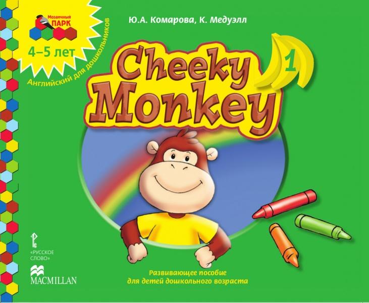 Cheeky Monkey 1.Развивающее пособие для детей дошкольного возраста.Средняя группа. 4-5 лет