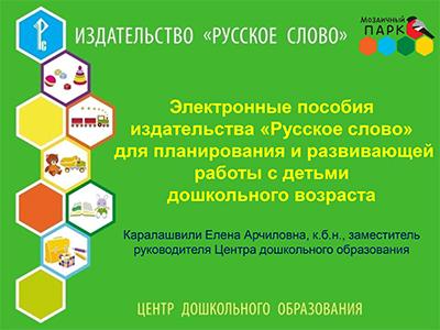 Электронные пособия издательства «Русское слово» для планирования и развивающей работы с детьми дошкольного возраста