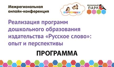 Программа конференции. Реализация программ дошкольного образования издательства «Русское слово»