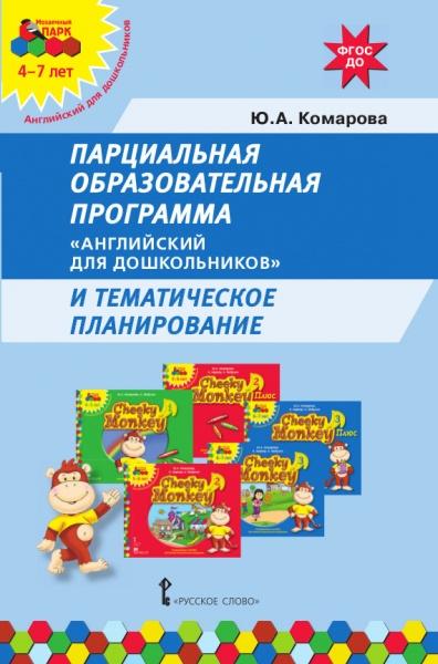 Парциальная образовательная программа «Английский для дошкольников» и тематическое планирование