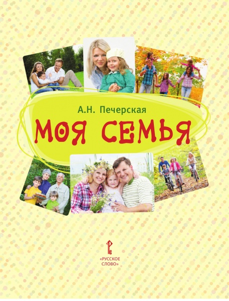Моя семья: книга-альбом: подарок для первоклассника