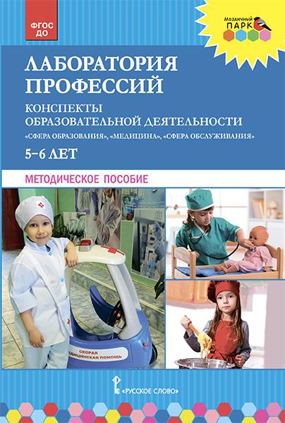 Лаборатория профессий: конспекты образовательной деятельности: «Сфера образования», «Медицина», «Сфера обслуживания»: 5–6 лет: методическое пособие