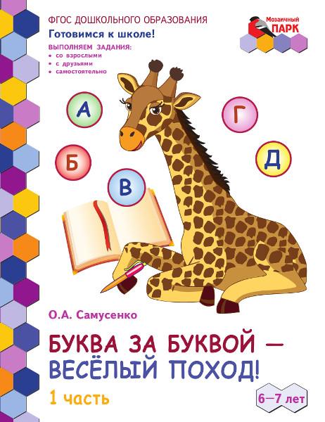 Буква за буквой - веселый поход! Развивающая тетрадь для детей подготовительной к школе группы ДОО(1 полугодие)1ч. 6-7 лет