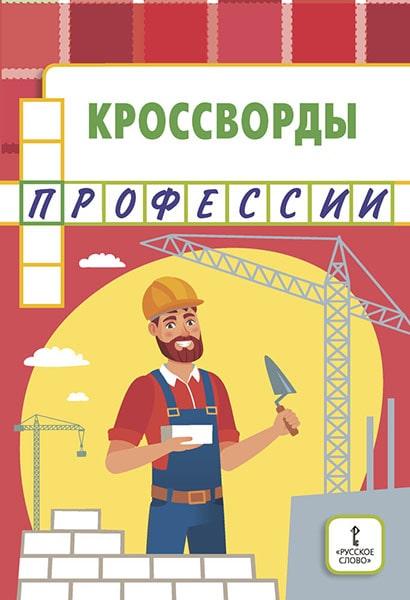 Кроссворды: профессии: для детей дошкольного возраста
