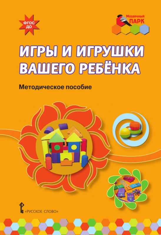 Игры и игрушки вашего ребёнка: методическое пособие.
