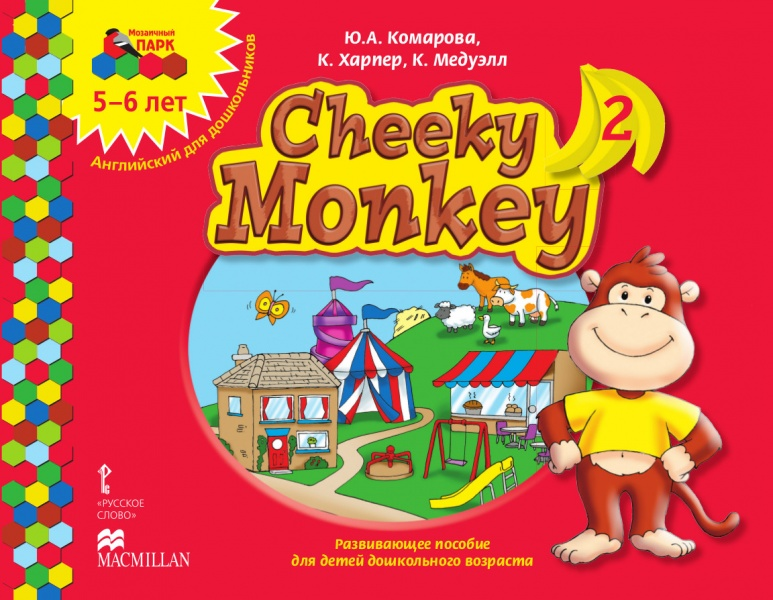 Cheeky Monkey 2: развивающее пособие для детей дошкольного возраста.Старшая группа. 5–6 лет