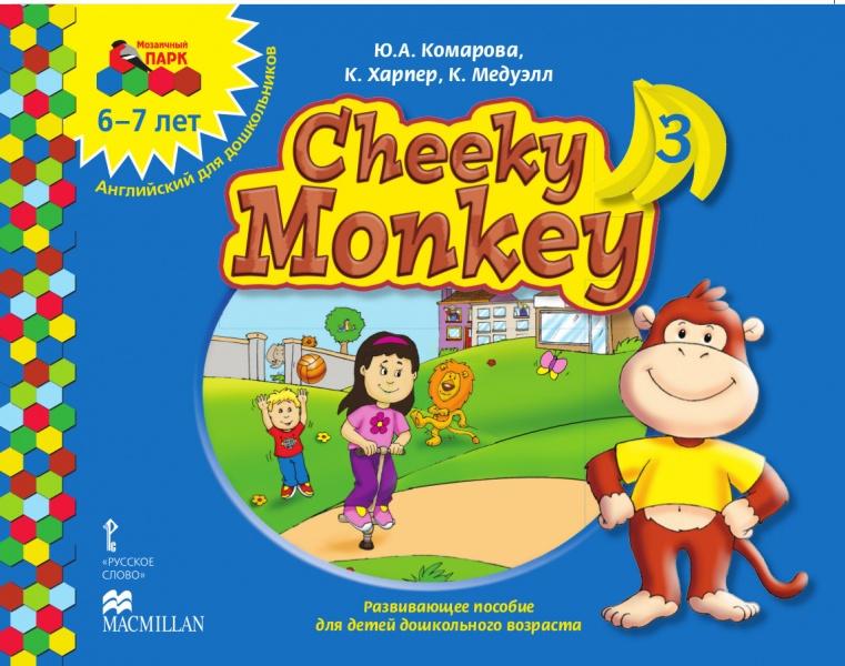 Cheeky Monkey 3: развивающее пособие для детей дошкольного возраста.Подготовительная к школе группа 6-7 лет.