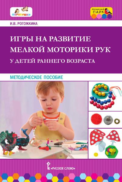 Игры на развитие мелкой моторики рук у детей раннего возраста