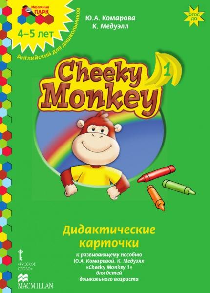 Cheeky Monkey 1.Дидактические карточки к развивающему пособию для детей дошкольного возраста.