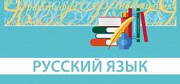 """Издательство """"Русское слово"""". Вебинары и ЕГЭ"""