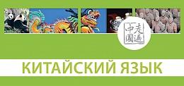 Развитие учебно-познавательной компетенции на уроках китайского языка в старшей школе