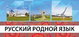 Русский родной язык в 9 классе: первые результаты