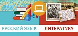 Возможности использования ЭФУ в условиях дистанционного обучения русскому языку и литературе