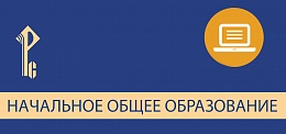 Возможности использования ЭФУ в условиях дистанционного обучения: начальная школа