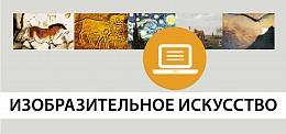 Конструирование и редактирование заданий и тестов к уроку ИЗО в ЭОС «Русское слово»