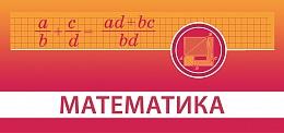 Подготовка к ЕГЭ по математике профильного уровня. Задание № 7 (действия с функциями)