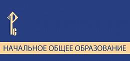 Подготовка к всероссийским проверочным работам на примере системы заданий комплекта учебников «Начальная инновационная школа»