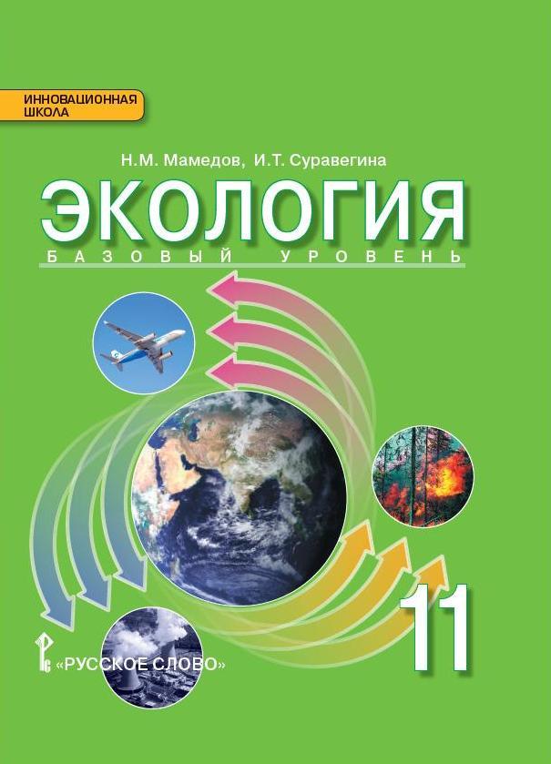 Русский Язык 11 Класс Учебник