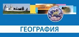 Содержательные и методические аспекты УМК «География. 10-11 класс» издательства «Русское слово»