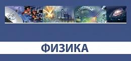 Учимся решать задачи с УМК по физике издательства «Русское слово»